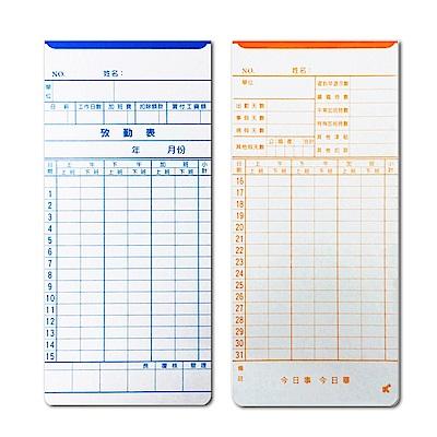 【5包入】標準(機械式/厚卡)打卡鐘專用考勤卡
