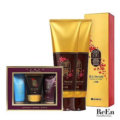 ReEn 黃金潤膏250ml洗髮精華2+3組