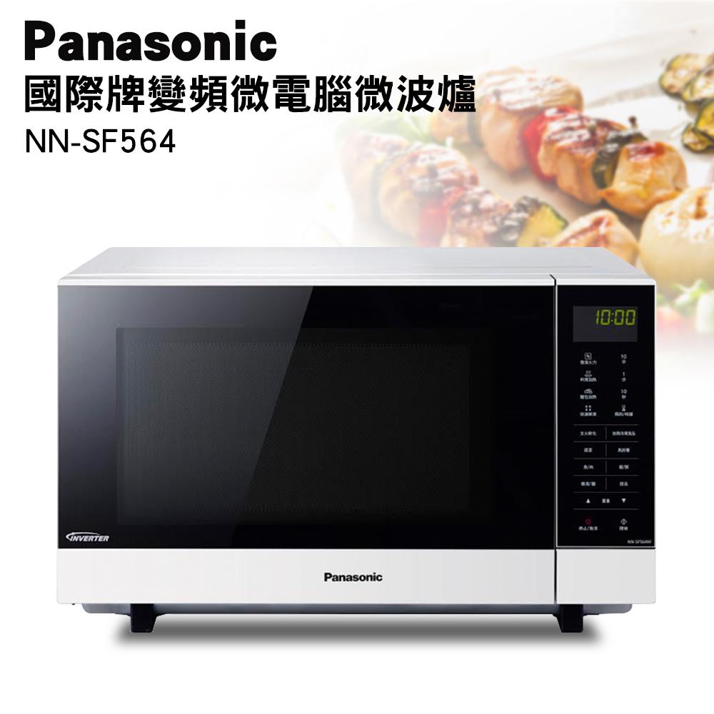 Panasonic國際牌27L變頻微波爐 NN-SF564