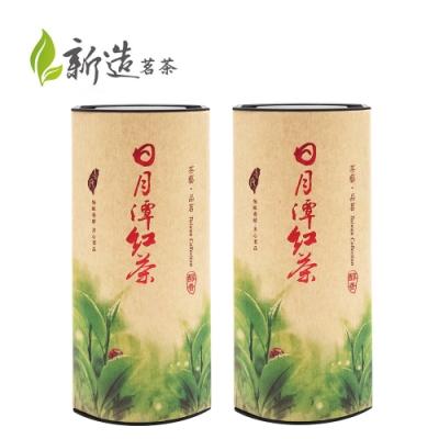 【新造茗茶】日月潭手採阿薩姆紅茶(75g*2罐)