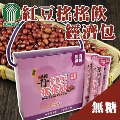 【萬丹鄉農會】紅豆搖搖飲經濟裝-無糖(25gx20包)x2盒