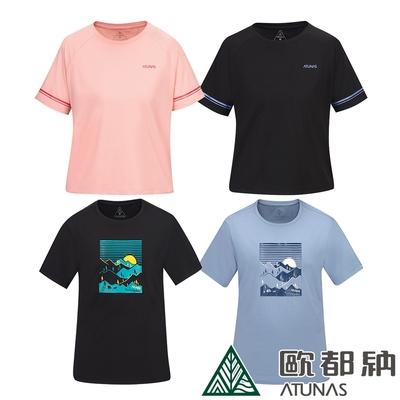【時時樂限定】歐都納 男女款防曬舒適棉感短袖T恤/透氣排汗短袖T恤