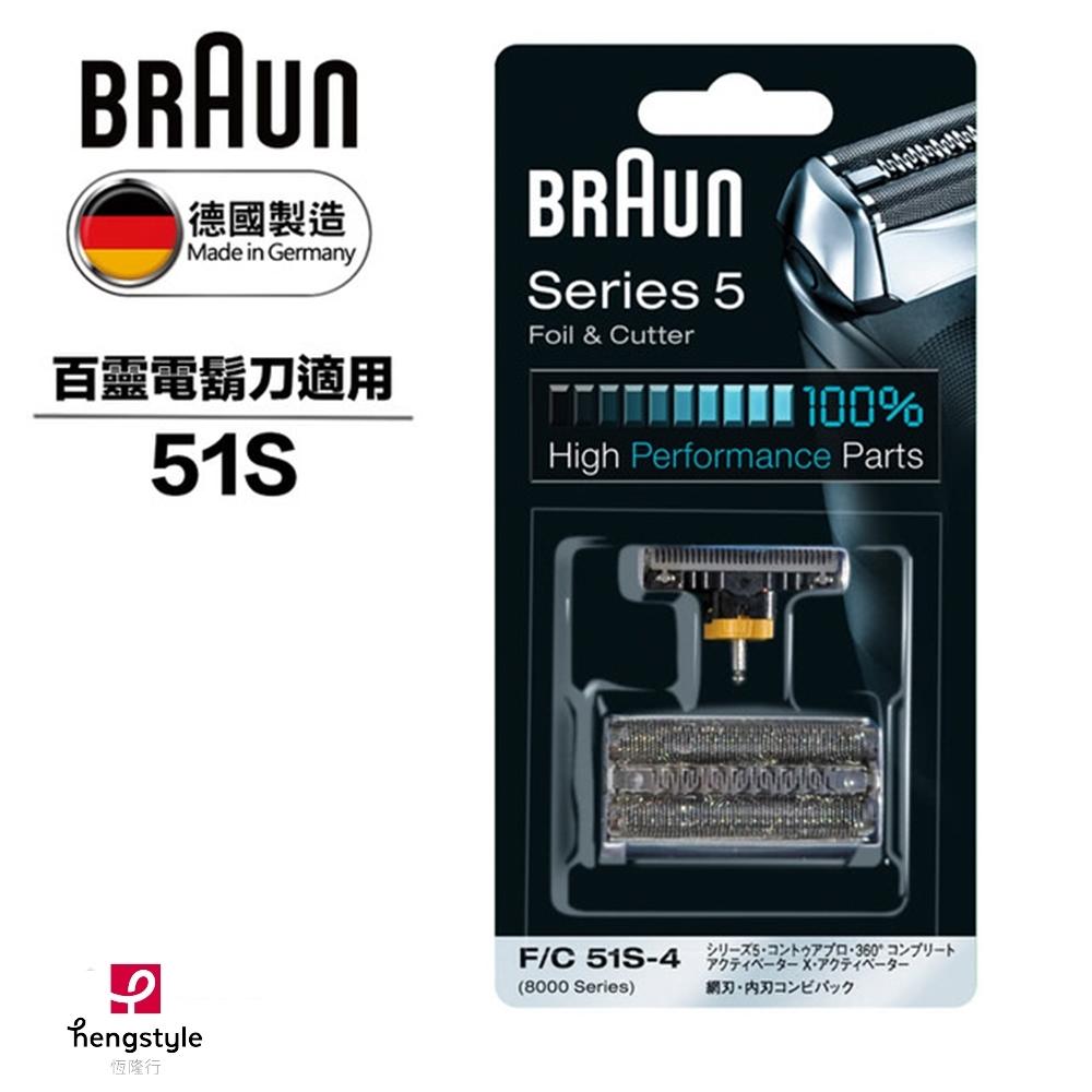 德國百靈BRAUN-刀頭刀網組(銀)51S