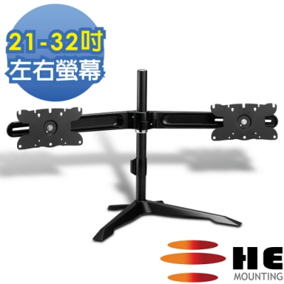 HE  大尺寸桌上型左右雙螢幕支架 - H732TSE (適用21-32吋LED/LCD)