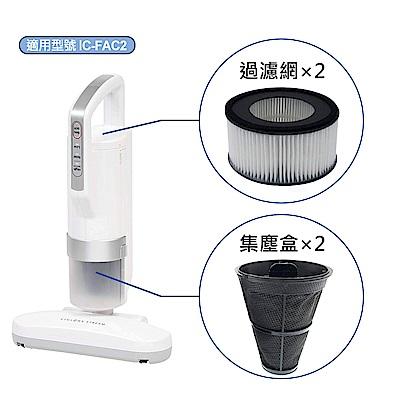 日本IRIS IC-FAC2除蟎機(大拍) 配件組(過濾網-2入+集塵盒-2入)副廠
