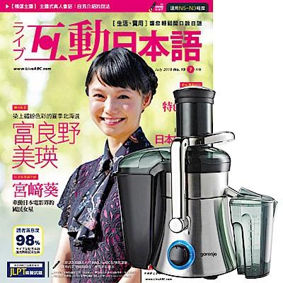 Live互動日本語朗讀CD版(1年12期)贈 Gorenje歌蘭妮 蔬果調理機