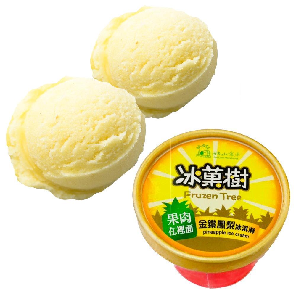 大樹鄉農會 金鑽鳳梨冰淇淋(16入/盒)共2盒