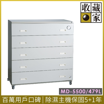 收藏家479公升抽屜式電子防潮箱 MD-5500