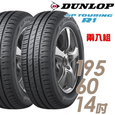 【登祿普】SP SPORT 01 平穩舒適輪胎_二入組_195/60/14(SP01)