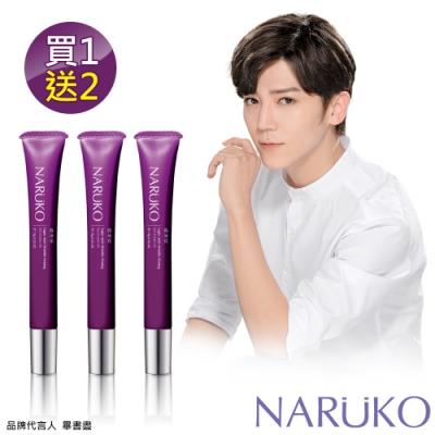 NARUKO牛爾 買1送2 頂級魯冰花凍齡青春眼霜EX 3入