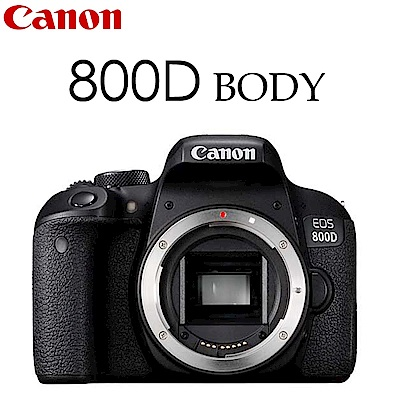贈32G+專業腳架) Canon EOS 800D 單機公司貨