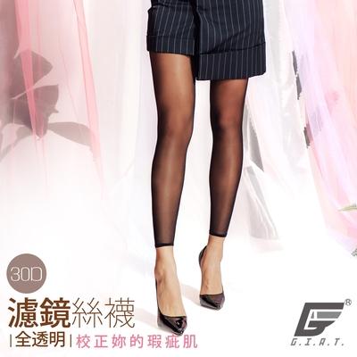 GIAT台灣製全透明30D柔肌隱形九分絲襪
