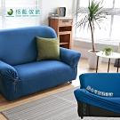 【格藍傢飾】和風綿柔仿布紋沙發套-丹寧藍 4人座