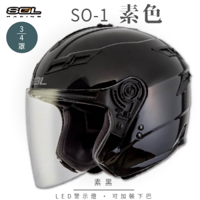 【SOL】SO-1 素色 素黑 3/4罩(開放式安全帽│機車│內襯│鏡片│半罩│抗UV鏡片│LED警示燈│GOGORO)