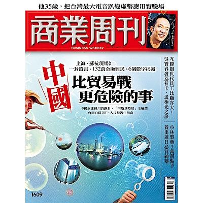 商業周刊(一年52期)再送5期共57期