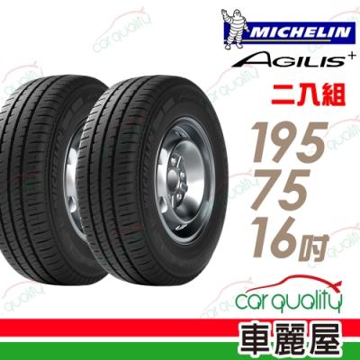 【米其林】AGILIS+ 輕卡胎 省油耐磨輪胎_二入組_195/75/16