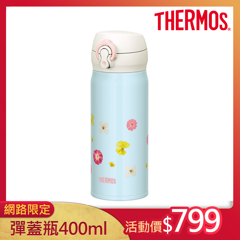 THERMOS膳魔師 超輕量彈蓋不鏽鋼真空保溫瓶0.4L(JNL-402-P-B)