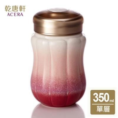 乾唐軒活瓷 南瓜仙子隨身杯350ml (2色任選)