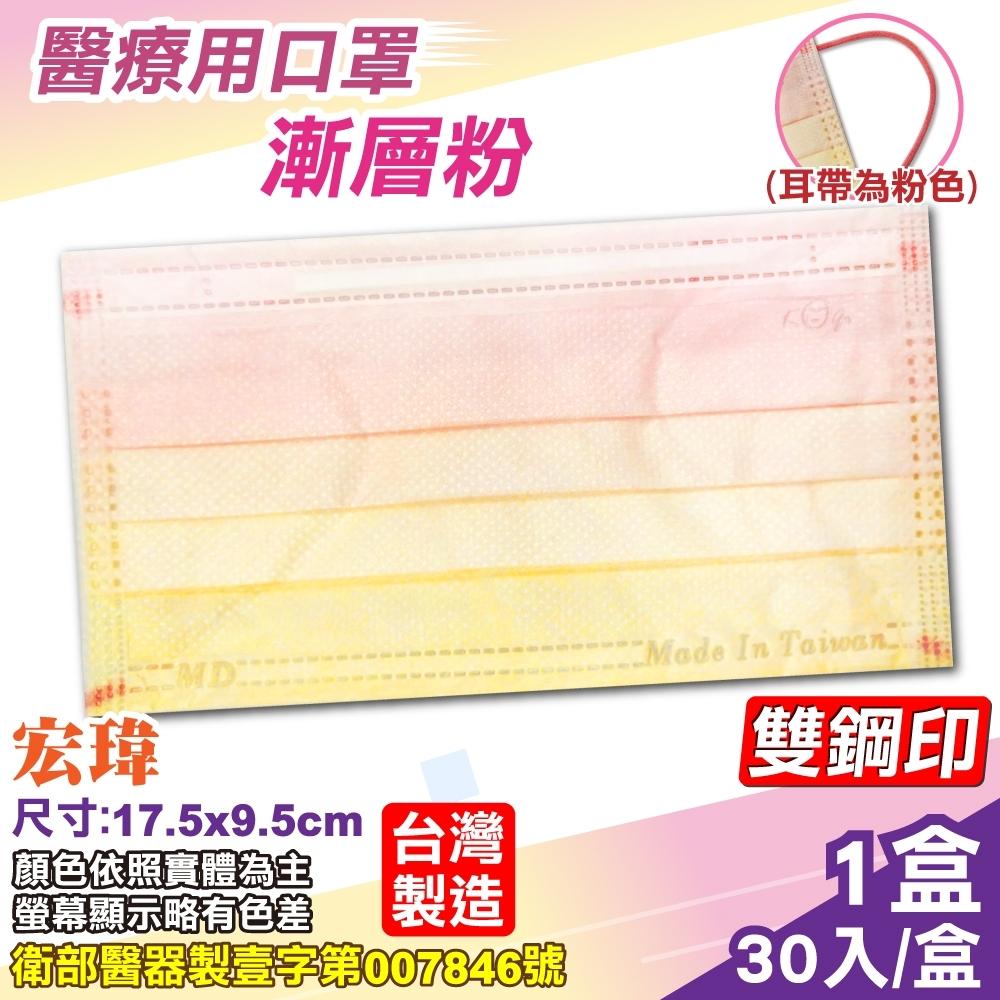 宏瑋 醫療口罩 (漸層粉)-30入/盒