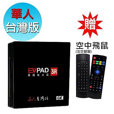 EVPAD 3R 易播4K藍牙智慧電視盒 華人臺灣版 官方越獄版