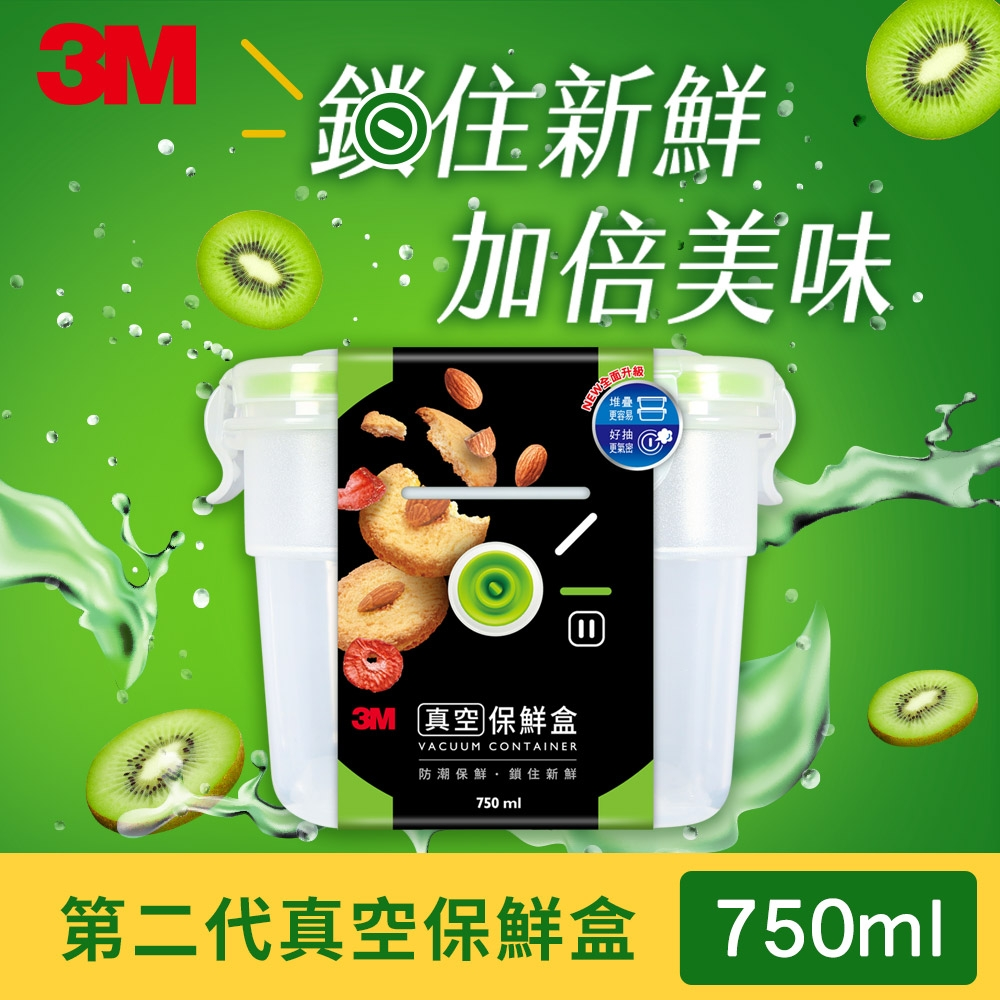 3M FL2B750 真空PP保鮮盒750ML(升級版)(宅配)