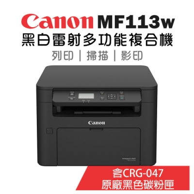 Canon imageCLASS MF113w 黑白雷射多功能複合機+CRG-047 原廠黑色碳粉匣超值組