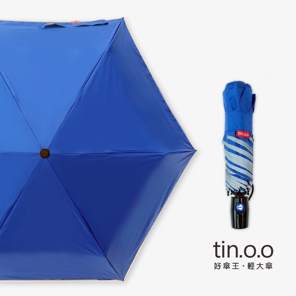 好傘王 電光輕大自動傘 超輕量/不透光/抗UV防曬/晴雨傘/防潑水/抗風雨傘(寶藍)