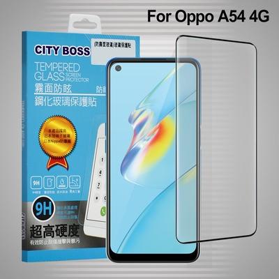CITY 霧面防眩鋼化玻璃保護貼-黑 for OPPO A54 4G 使用