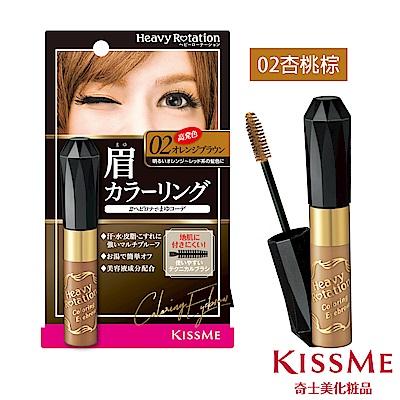 【KISS ME奇士美】眉彩膏 R02杏桃棕8g