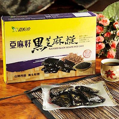 穀粒珍‧亞麻籽黑芝麻糕(120g/盒,共2盒)