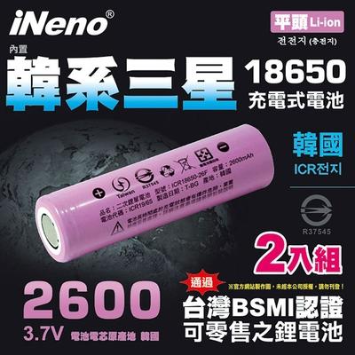 【iNeno】18650高效能鋰電池 2600mAh內置韓系三星(平頭) 2入