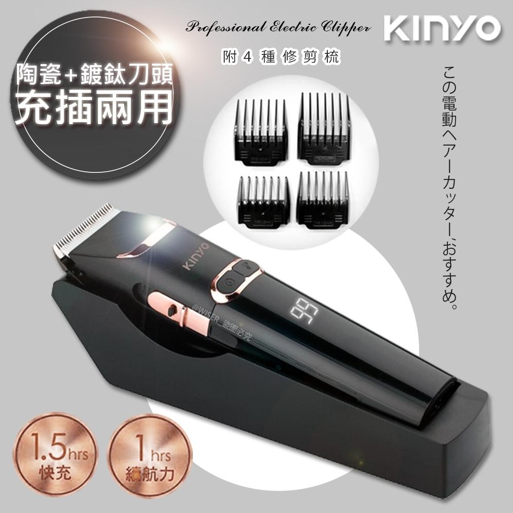 KINYO 充插兩用專業精修電動理髮器/剪髮器(HC-6820)鋰電/快充/長效