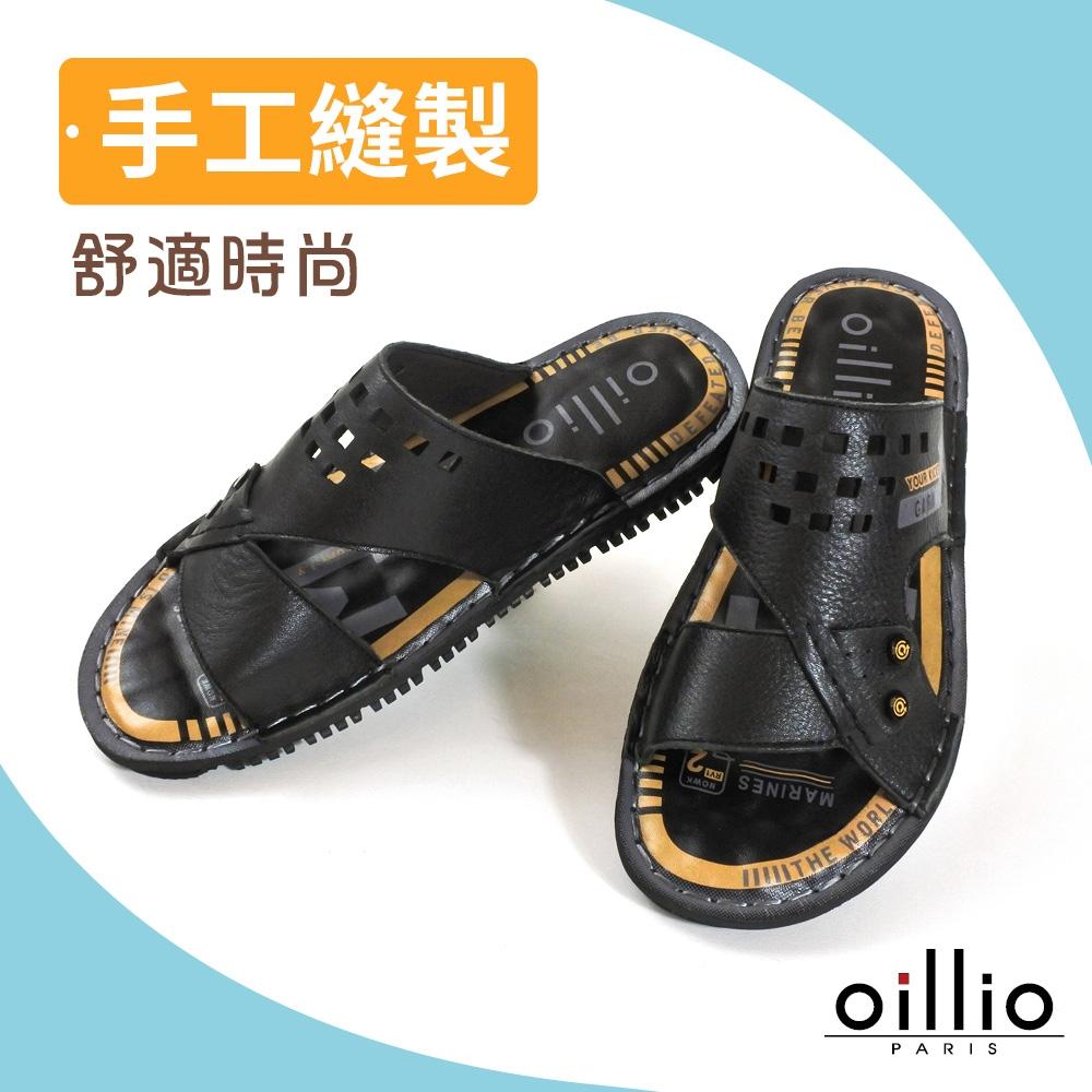 oillio歐洲貴族 男鞋 方格造型 精品真皮拖鞋 柔軟吸震 質感縫紉 黑色 (39~43碼)-4049-90