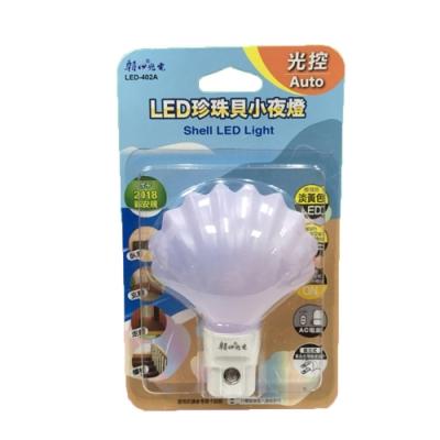 朝日光電 LED-402A LED 珍珠貝光控小夜燈