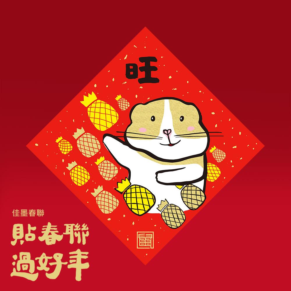 佳墨 2020鼠年春聯-鼠寶寶-斗方-旺