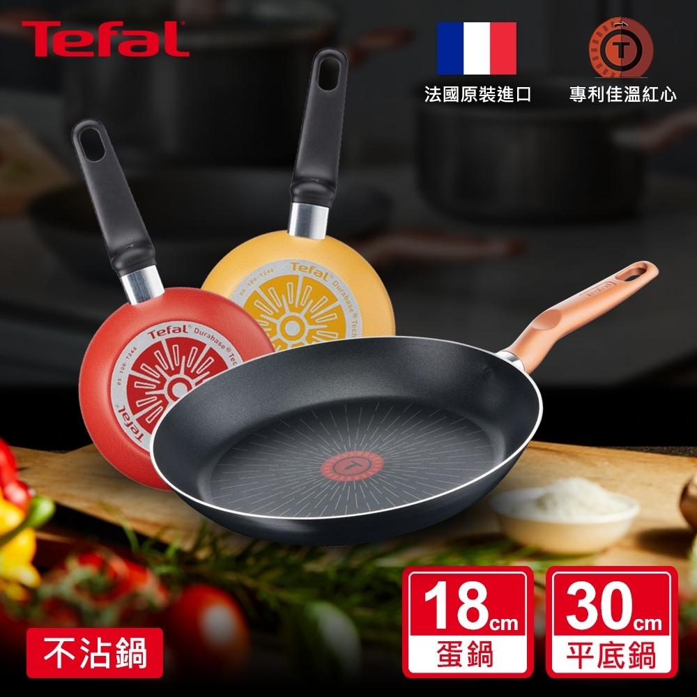 (買大送小)Tefal法國特福 閃曜系列不沾雙鍋組(30CM平底鍋+18CM蛋鍋)(快)