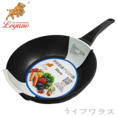 LOYANO 羅亞諾 御鼎壓鑄不沾炒鍋-30cm