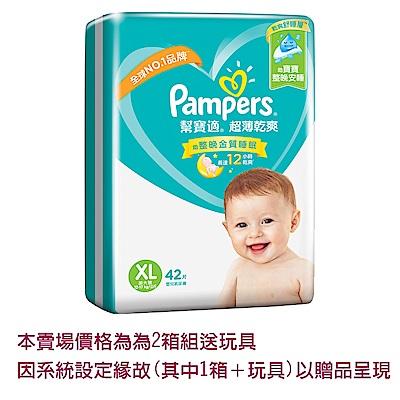 (2箱組合買就送玩具)幫寶適 超薄乾爽 嬰兒紙尿褲 (XL) 42片 x4包/箱
