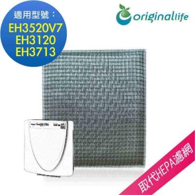 Original Life 適用Panasonic:EH3120 可水洗空氣清淨機濾網