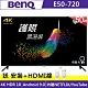 BenQ 50吋 4K HDR 低藍光不閃屏 Android 9.0連網液晶顯示器 E50-720 (無視訊盒) product thumbnail 1
