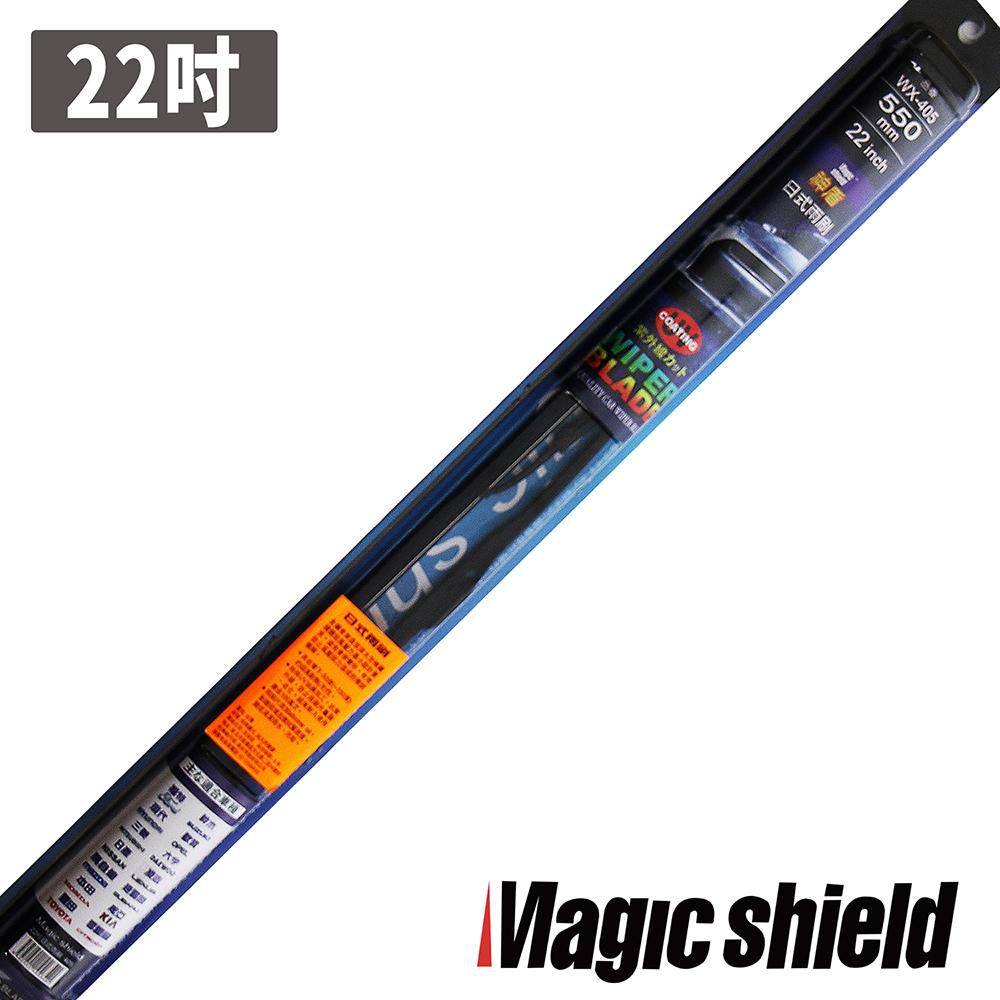 MagicShield 神盾日式鋼骨雨刷 22吋
