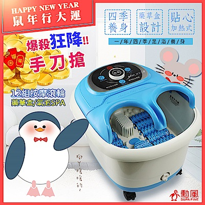 勳風 小企鵝包覆式健康泡腳機(HF-G538H)氣泡/滾輪/草藥盒