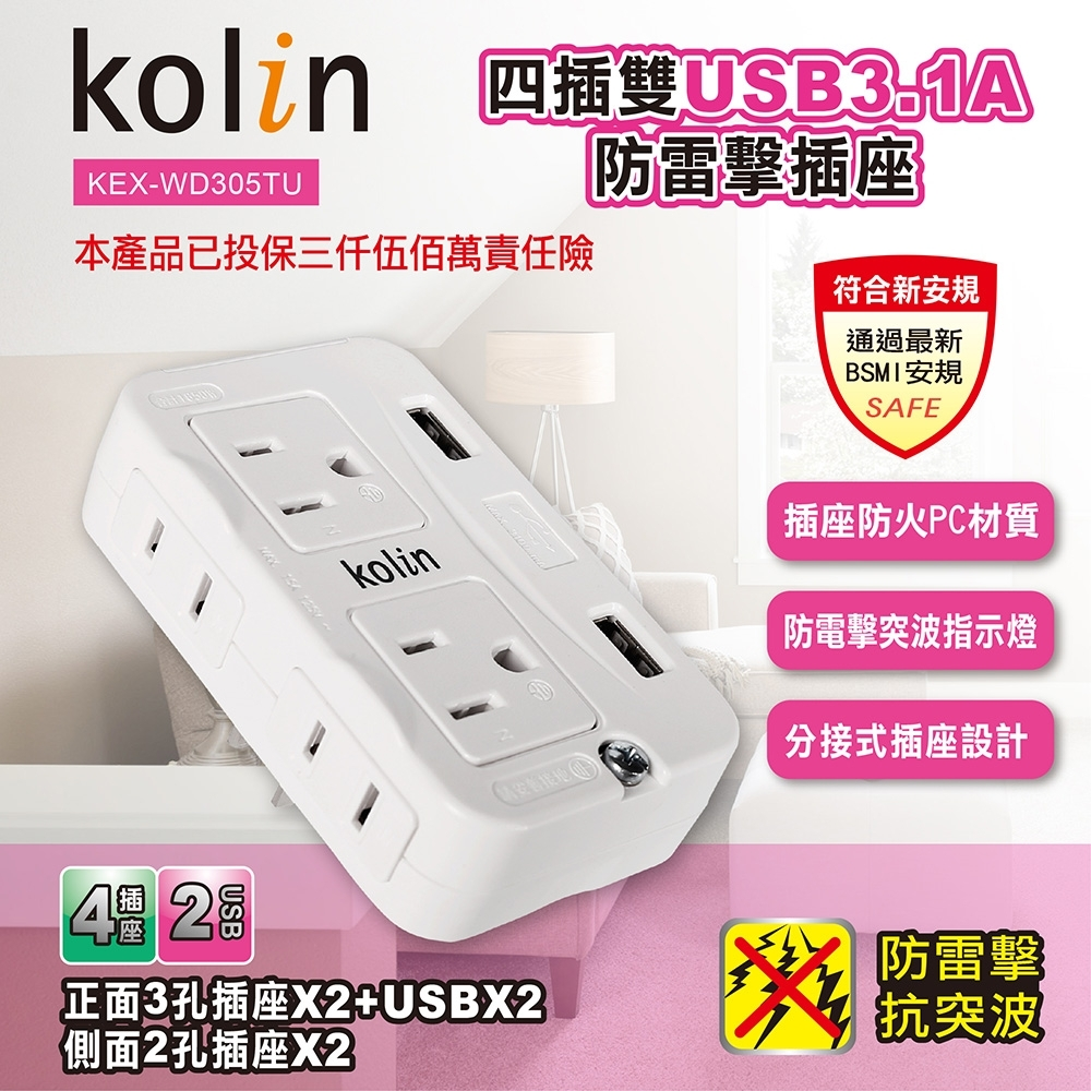 kolin 四插雙USB3.1A防雷擊插座 KEX-WD305TU