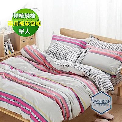 Washcan瓦士肯  甜杏仁單人100%精梳棉三件式兩用被床包組