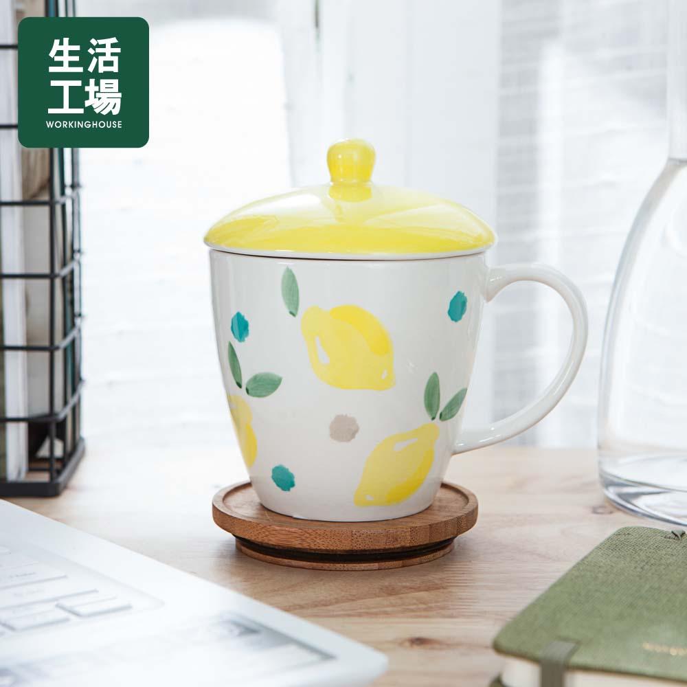 【週年慶↗全館8折起-生活工場】酸甜滋味附蓋馬克杯350ml-檸檬