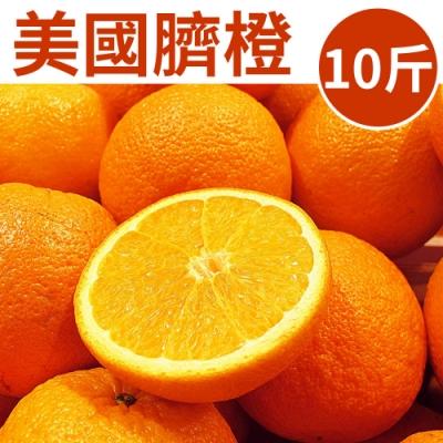 [甜露露]美國臍橙10斤(24-34入)