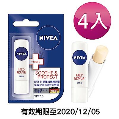 妮維雅 潤澤修護護唇膏4.8g - 4入組