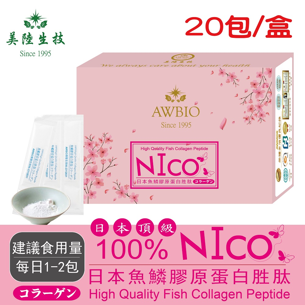 【美陸生技】100%日本NICO魚鱗膠原蛋白【20包/盒(經濟包)】AWBIO