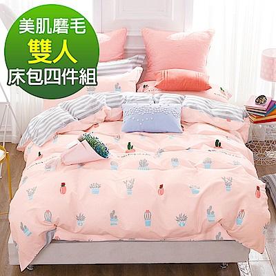 Ania Casa 粉黛清新風 雙人四件式 柔絲絨美肌磨毛 台灣製 雙人床包被套四件組