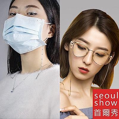 【時時樂限定】2入組 兩用口罩掛繩鍊墨鏡平光眼鏡鏈老花近視眼鏡防丟鍊